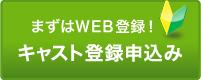 まずはWEB登録!キャスト登録申込み